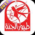 Download toyor aljannah 2017 APK to PC