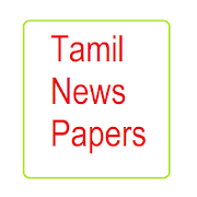 Tamil News Papers 8.0 Icon