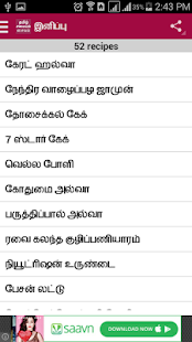 Tamil Recipe Samayal Kuripukal APK for Bluestacks