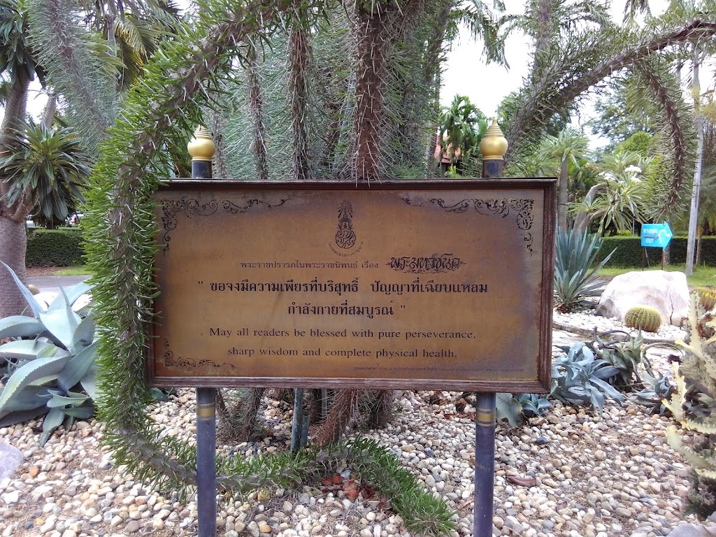Plaque posted on roundabout at entrance to Horizon Village/Tweechol Botanic Garden.TRANSCRIPTION: May all readers be blessed with perseverancesharp wisdom and complete physical health