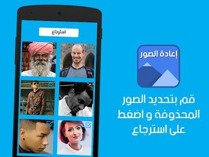 App ارجاع الصور المحذوفة من الهاتف APK for Kindle