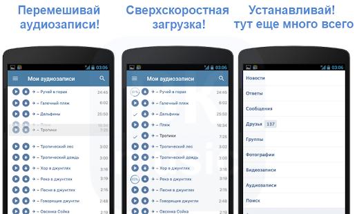 APK App Музыка ВК скачать и слушать for iOS