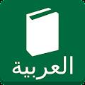 Arabic Holy Bible (SVD) APK for Bluestacks