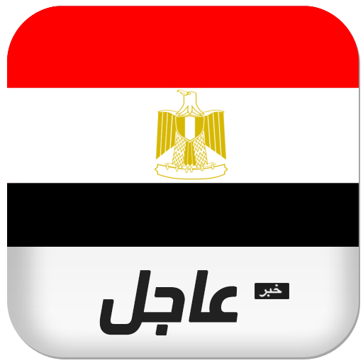 أخبار مصر العاجلة (app)