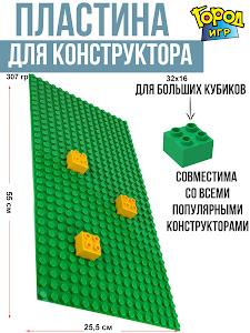 """Конструктор серии """"Город игр"""", D0002/10261"""