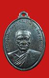 เหรียญหลวงพ่อเนื่อง นะสังฆาฎิ ปี 11 เนื้อทองแดง มีจาร