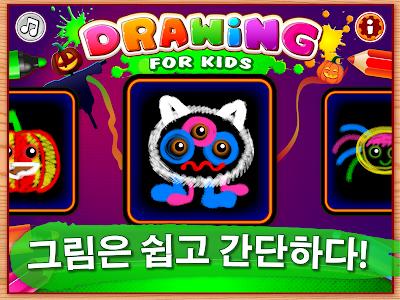 어린이를 위한 그리기! 유아용 학습 게임 동물! 유아 및 유치원 교육 무료 2 3 4 이미지[6]