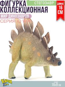 """Игрушка-фигурка серии """"Город Игр"""", динозавр стегозавр, biological"""