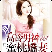Free Download 高冷男神VS蜜桃嬌妻-免費掌閱iReader小說,暢享品質閱讀盡在暢讀書城 APK for Samsung