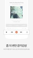 Screenshot of 카카오뮤직 KakaoMusic