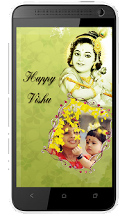 Vishu Photo Frames - screenshot