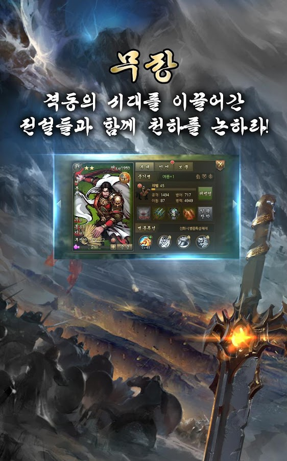 대황제M Screenshot 17