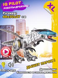 Игрушка Робот, радиоуправляемая, Серии Город Игр, GN-12620