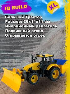 """Машинка серии """"Город Игр"""", Большая стройка - трактор"""