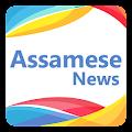 All Assamese Top Newspapers