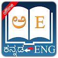 English Kannada Dictionary APK for Bluestacks