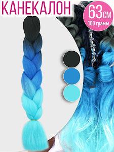 Канекалоновая косичка, черный, синий, голубой