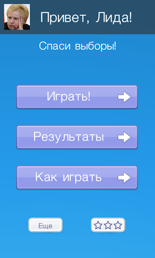 Lida: Save the Elections APK