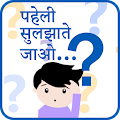 App Paheli-hindi APK for Kindle