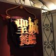 義大遊樂世界-聖城餐廳