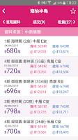 Screenshot of 中原地產