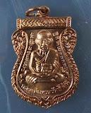 เหรียญหลวงพ่อทวด วัดช้างให้ รุ่นเสาร์ ๕ มหามงคล ๑00 ปี พรครูวิสัยโสภณ์(ทิม)