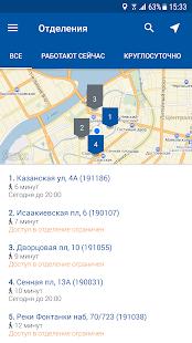 App Почта России APK for Kindle