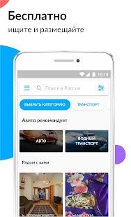 App Avito APK for Windows Phone