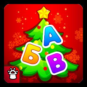 Зимняя азбука для детей