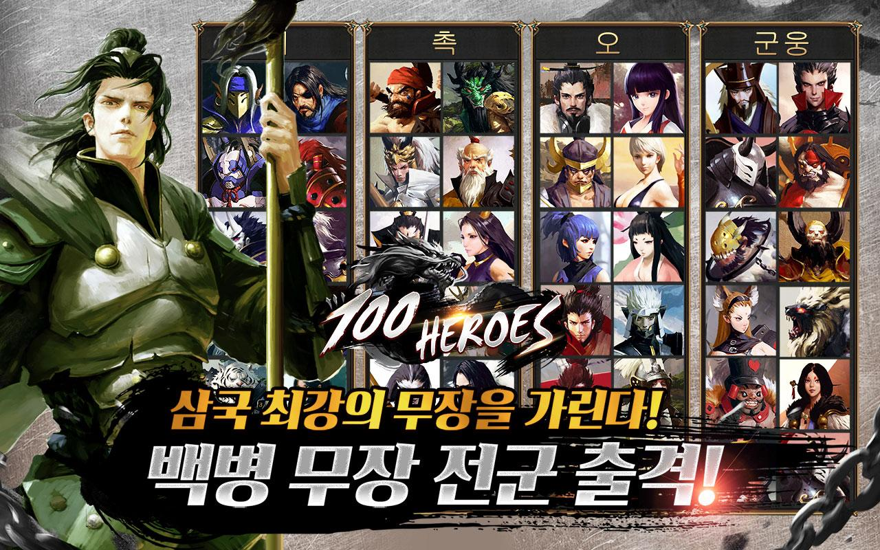 100 Heroes Screenshot 1