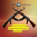 Download Оружейный справочник APK