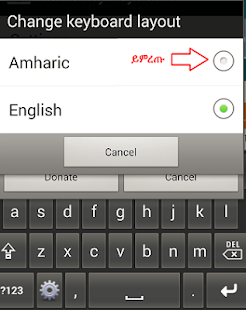 Amharic Keyboard - AddisKey- screenshot