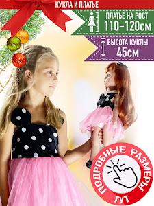 """Кукла серии """"Город Игр"""" 45 см с платьем, горошек L"""
