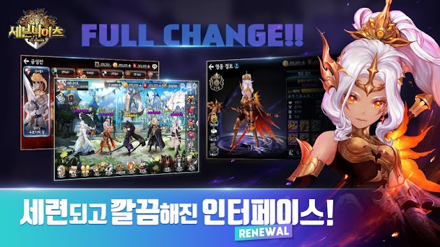 세븐 나이츠 Za Kakao APK screenshot thumbnail 7
