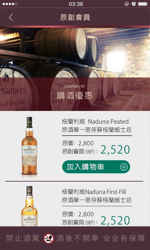 The Glenlivet格蘭利威APP會員平台 Screenshot 3