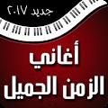 Free Download أغاني عربية كلاسيكية APK for Blackberry