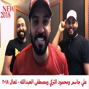 علي جاسم محمود التركي مصطفى العبدالله  تعال 2018  on PC (Windows / MAC)