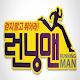 Running Man Memory Game