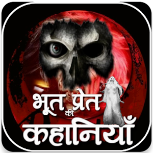 Download Horror Stories Hindi kahaniyan For PC Windows and Mac