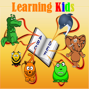 Learning Kids - learning english for kids For PC (Windows & MAC)