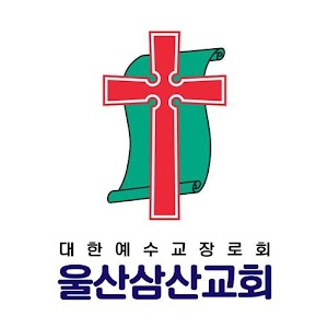 Download 삼산교회 스마트요람 For PC Windows and Mac