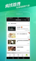 Screenshot of 爱奇艺视频