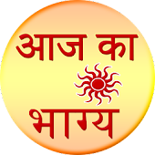 App Aaj ka Bhagya Rashifal 2016 APK for Windows Phone