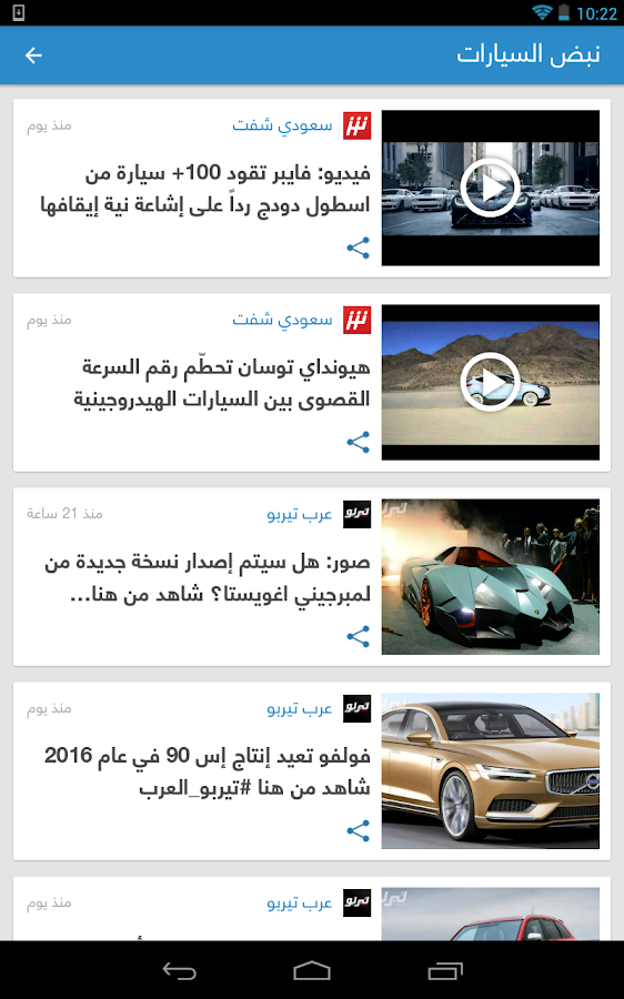 نبض Nabd Screenshot 19