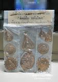 เหรียญสิทธัตโถ ๙ เหรียญ
