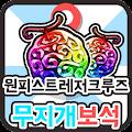 원피스트레저크루즈 무지개보석 무료생성 - 룰렛킹