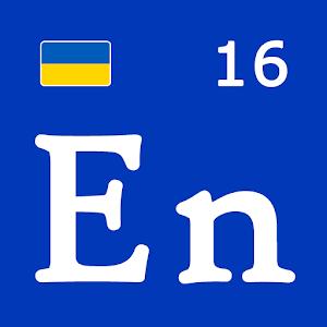 Поліглот 16 Англійська