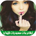 App أرقام بنات سعوديات للزواج apk for kindle fire