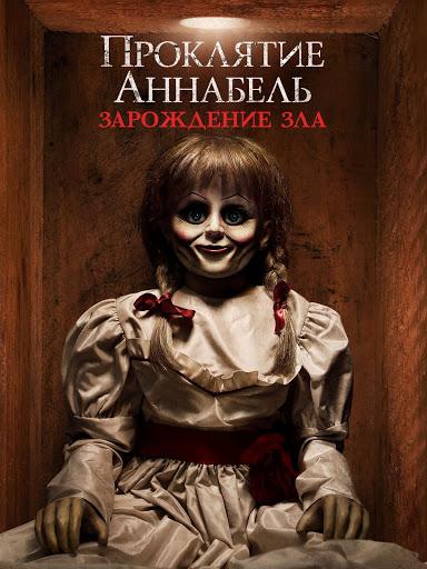 Annabelle 2 Creation HD - No Film School