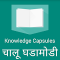 MPSC Knowledge Capsules™ मराठी